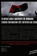 Solidarity campaign with the four anarchists, accused of allegedly belonging to the ''terrorist organization comrades'' image